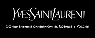 Кэшбэк Yves Saint Laurent